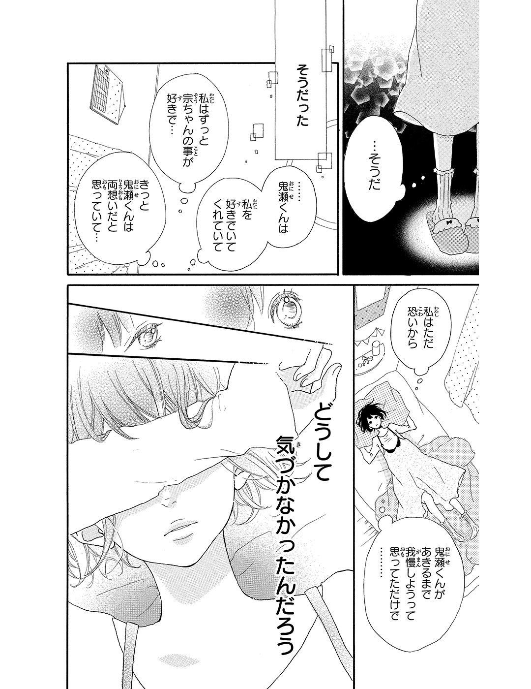 honey 第1話|試し読み_1_1-29