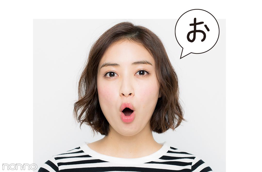 初対面で話す&人前で話すときも超好印象! 感情豊かな「声の出し方」エクササイズ_2_2-5