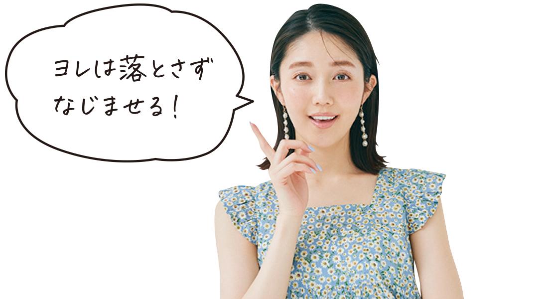 モデル/松川菜々花