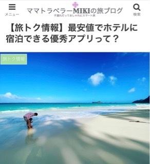 子連れ ハワイ ブログ