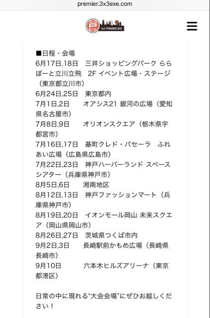 3x3 プロチーム DIME.EXE♡_1_6