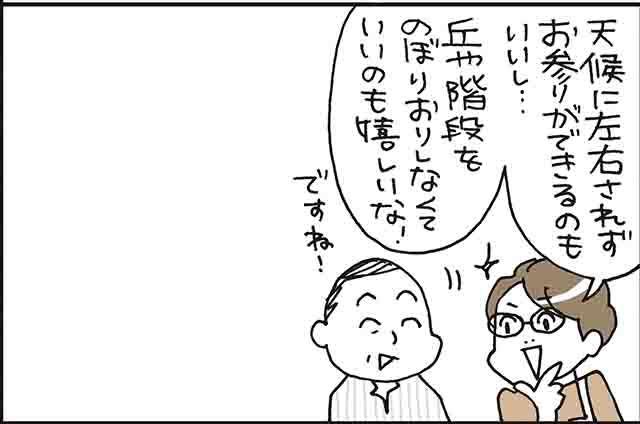 迦楼塔と東京9