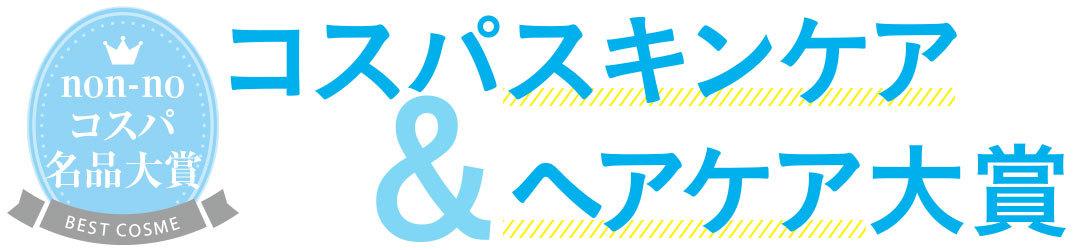 コスパスキンケア&ヘアケア大賞