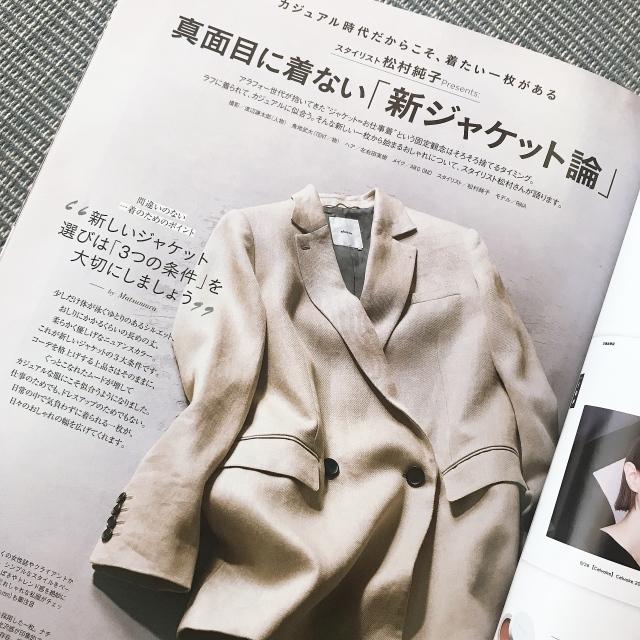 日常の中で着られるジャケット♡私の間違いない1着は【Plage】です。_1_1