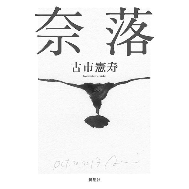 『奈落』 古市憲寿 新潮社 ¥1,400