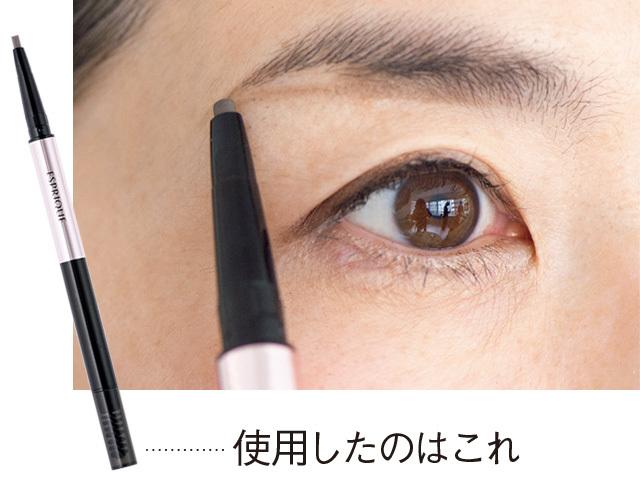 眉プロセス5