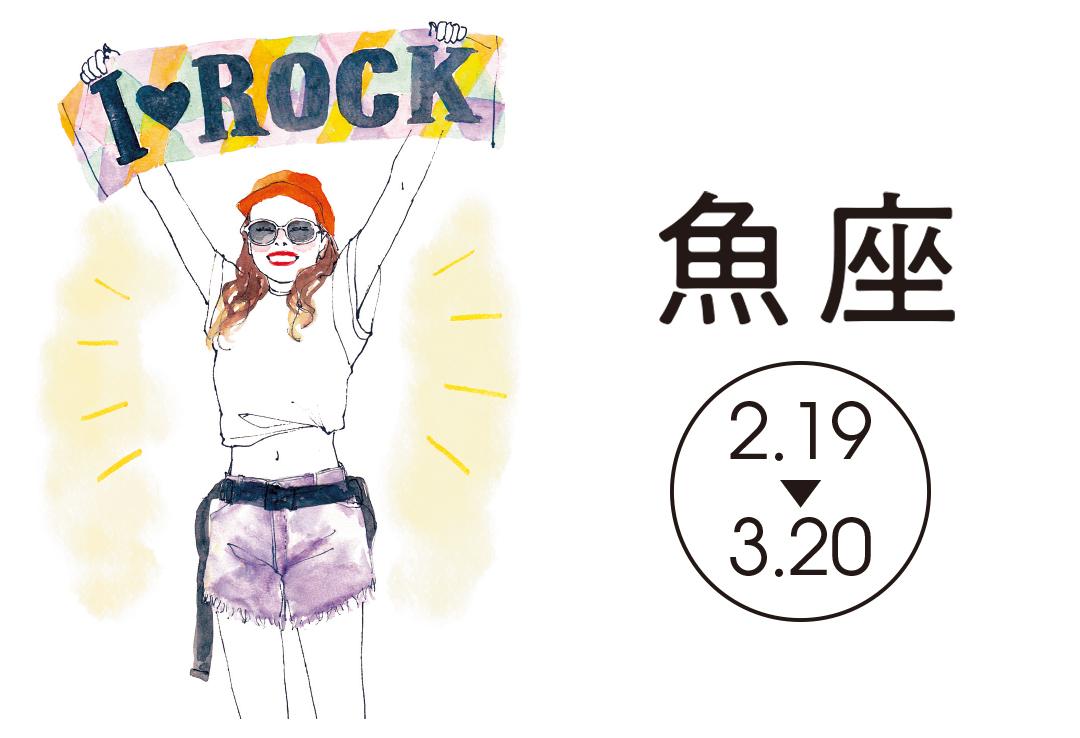 魚座さんの2018年夏の恋占い★その一歩を踏み出して!_1_1