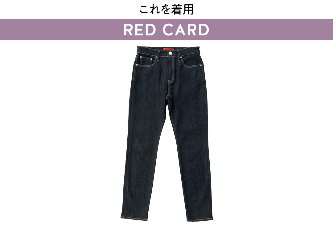 これを着用 RED CARD