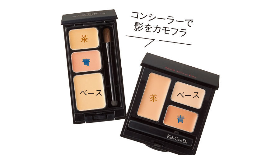 色みの違う3 色ベージュ入りパレットを。(右から)江原道 マイファンスィー モイスチャーコンシーラー¥4,200/Koh Gen Do ミネラルコンシーラーパレット SPF36・PA+++¥4,500/エトヴォス