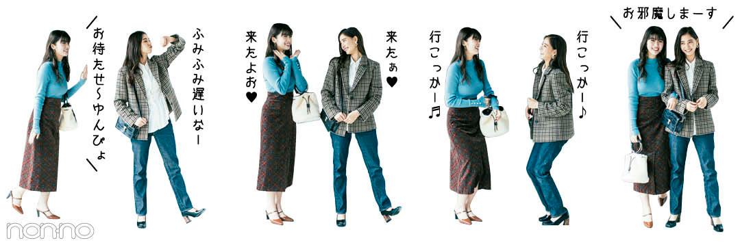 新木優子&馬場ふみかのプライベートのぞき見着回し♡ オフショも!【着回しコーデ】_1_2
