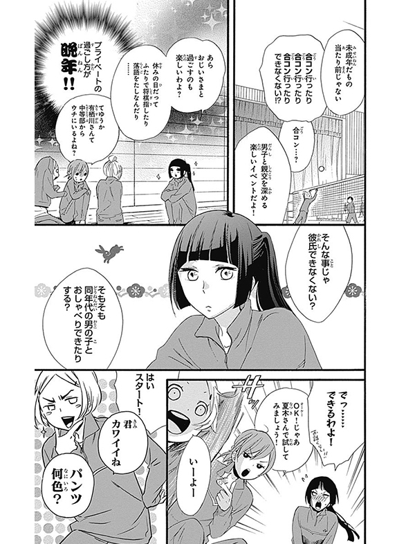 ふしぎの国の有栖川さん 漫画試し読み6