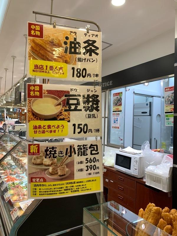 西川口 中華 台湾