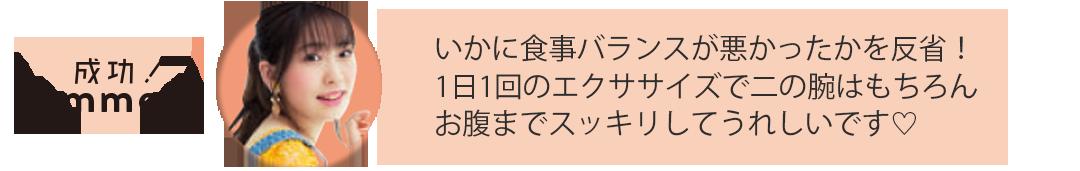 【実録】3週間で二の腕ヤセに成功!カワイイ選抜のダイエット体当たりルポ☆_1_14