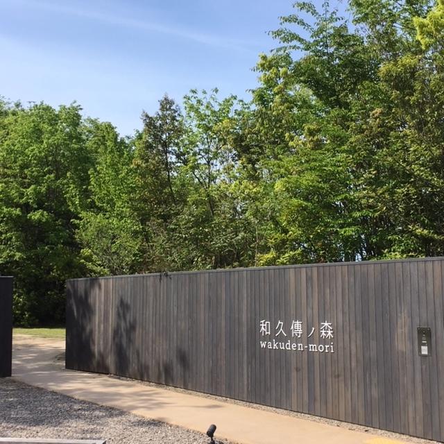 京丹後 和久傳の森の「wakuden MORI」と「森の中の家 安野光雅館」_1_1-1