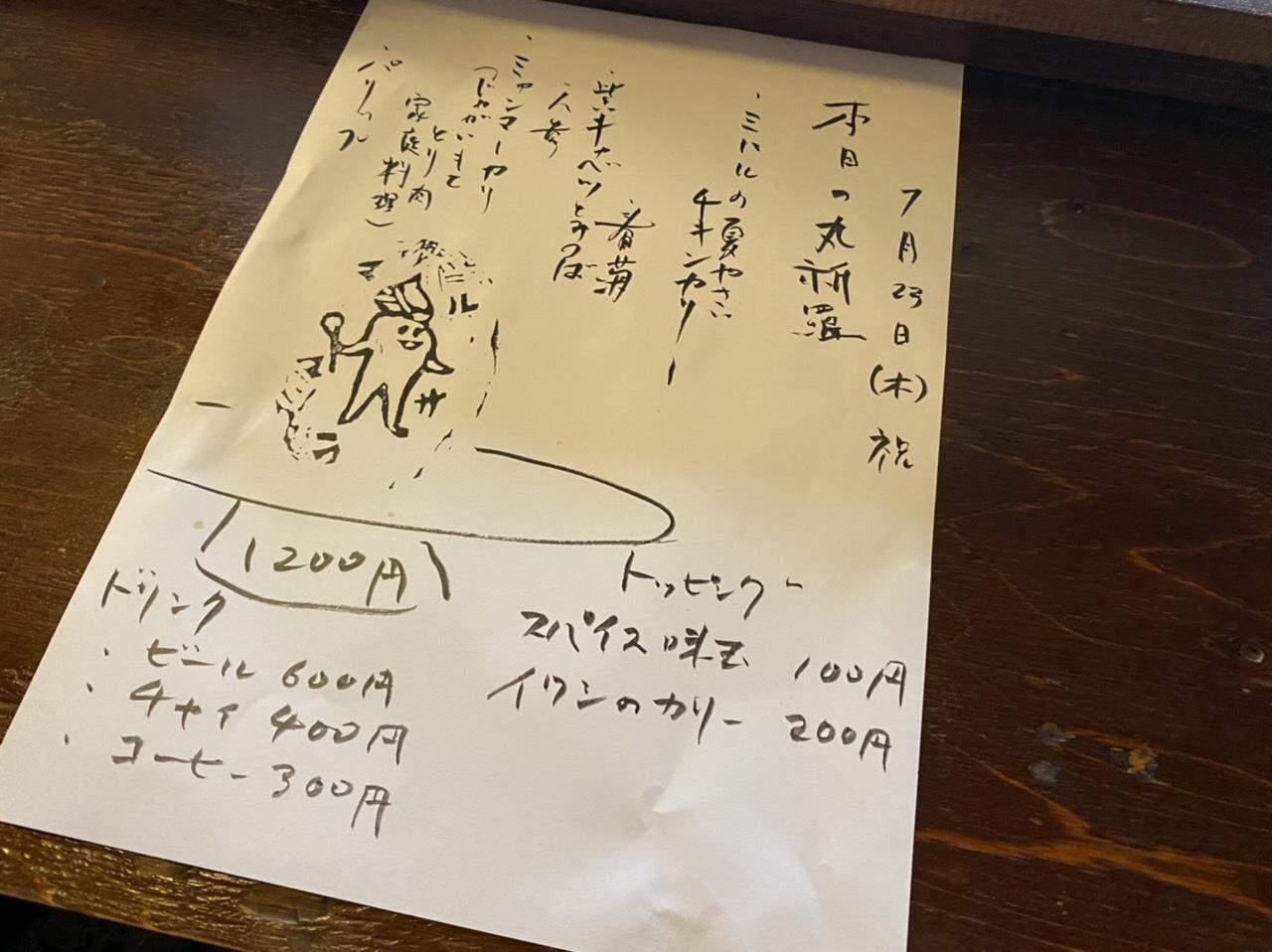 【横浜・関内】カレー日記17_1_2