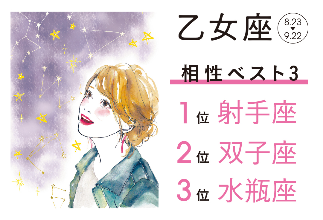 12星座別・2018年夏の恋占い★星座別☆相性ベスト3を発表!_1_1-6