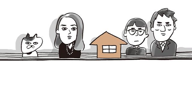 「夫の実家」問題