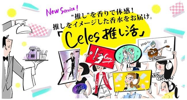 「Celes(セレス)推し活」の推し香水