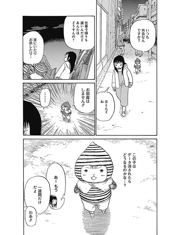 孤食ロボット 漫画試し読9