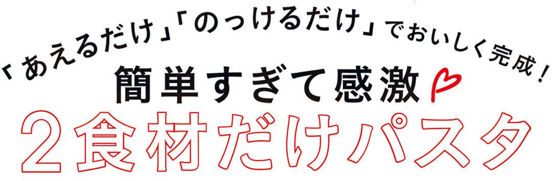 2食材でインスタ映えレシピ♡ 焼きソーセージとレタスのケチャップチリパスタ_1_1
