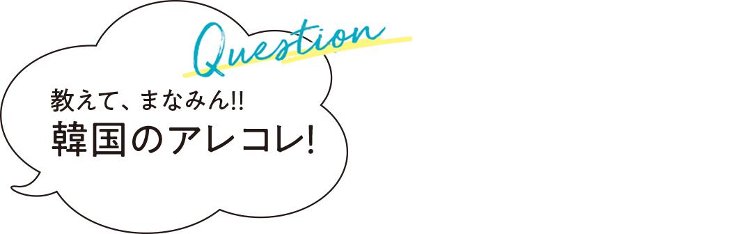 ノンノモデル江野沢愛美の韓国2泊3日★スーツケースの中身、全部見せます!_1_4