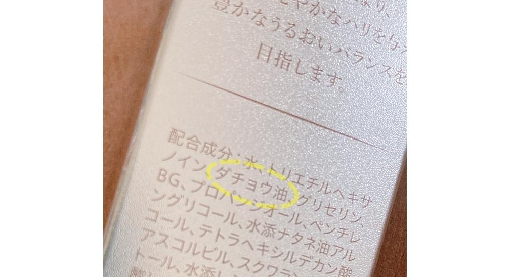 SPEEDIAのクリームのパッケージの成分表にはダチョウ油の文字が