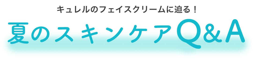 初夏にも! キュレルのフェイスクリーム♡ 夏のスキンケアQ&A!_1_1