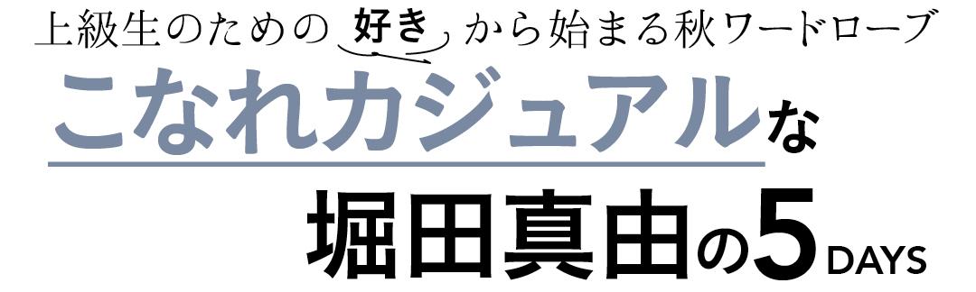 上級生のための好きから始まる秋ワードローブ こなれカジュアルな堀田真由の5DAYS