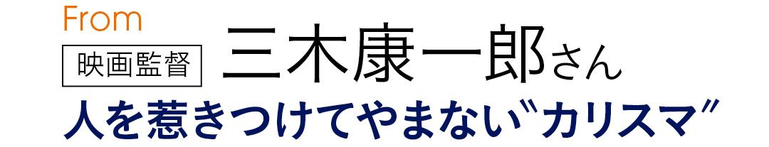 "From映画監督 三木康一郎さん 人を惹きつけてやまない""カリスマ"""