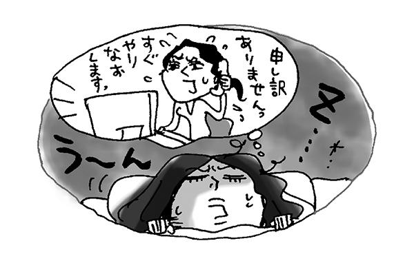 アラフォーの「眠りの悩み」Q&A_1_3