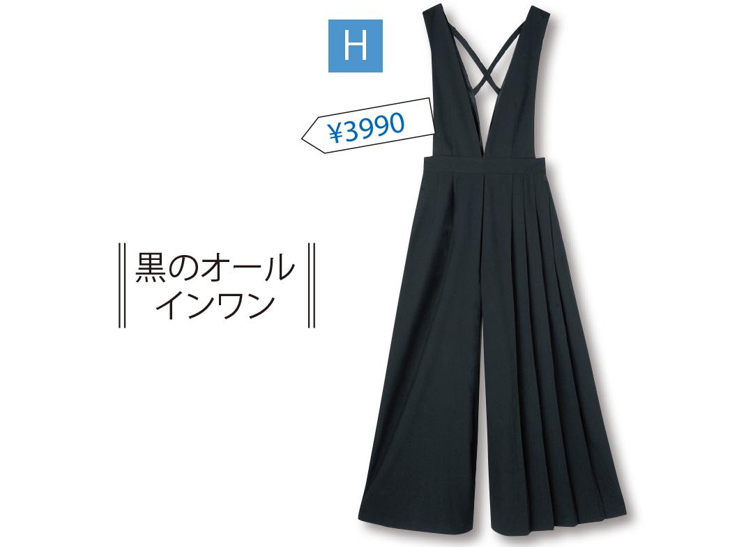 渡邉理佐の男女両モテ♡ 最強すぎるコスパ服&小物で着回し7days! _1_3-8