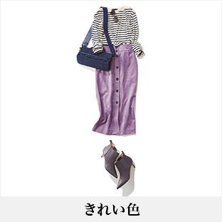 40代に似合うきれい色ファッションコーデ