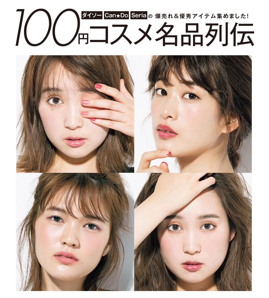ダイソー、セリア、Can★Doの100均名品コスメまとめ!_1_1-1