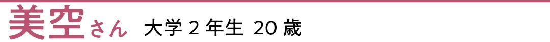 美空さん 大学2年生 20歳