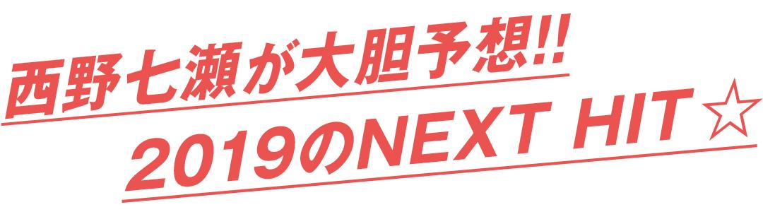 西野七瀬が大胆予想!! 2019のNEXT HIT★