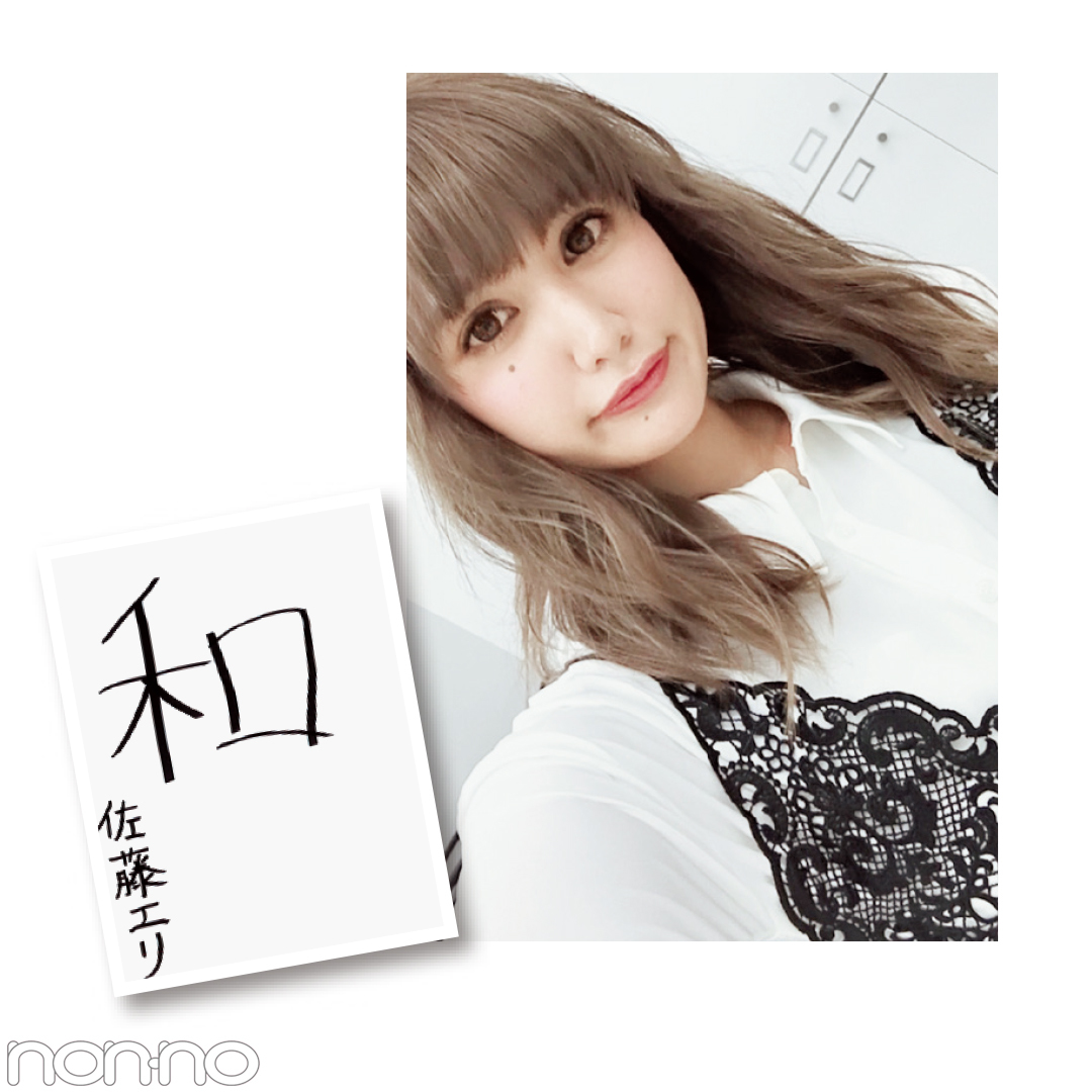西野七瀬の2017年の漢字&2018年の抱負は?★Models' Clipまとめ★②_1_1-3
