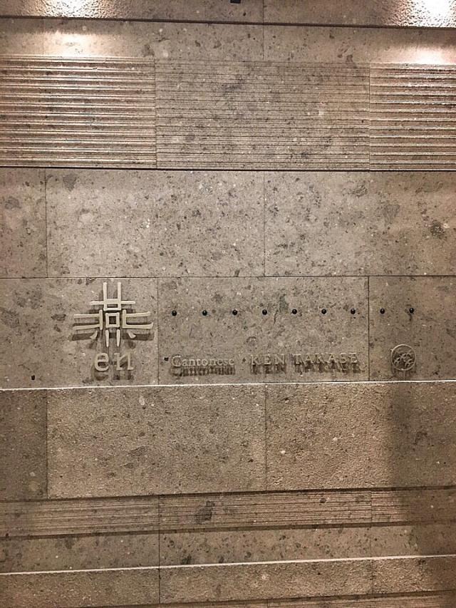 東京ステーションホテルB1にあります。