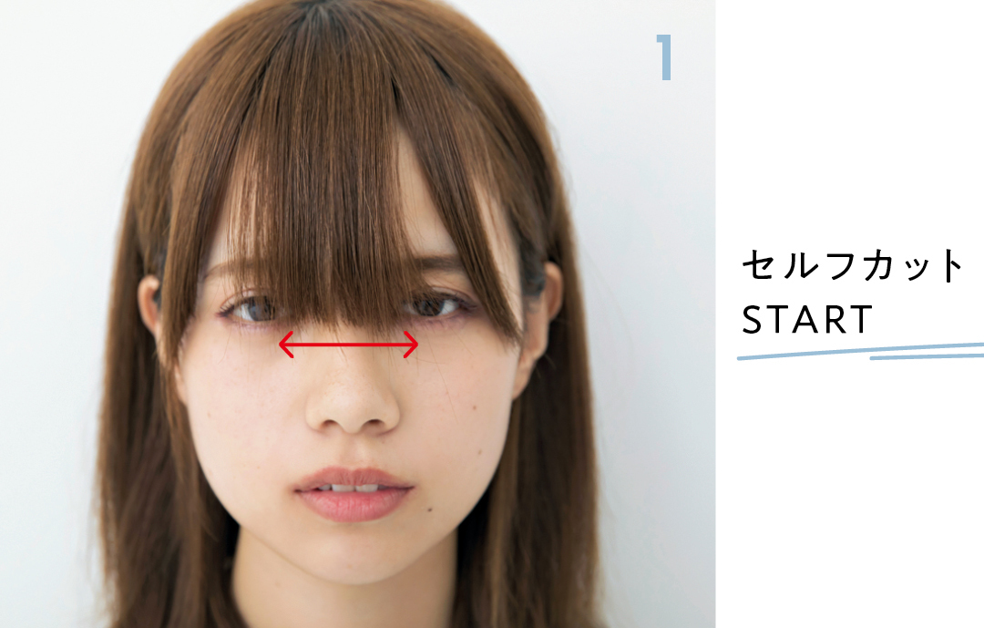 黒目の内側と内側を結んだ狭め幅に分ける  シースルー前髪のセルフカットは失敗しやすいので、切る幅はできるだけ少なく。元の前髪が幅広くても、この範囲を守って! セルフカットSTART