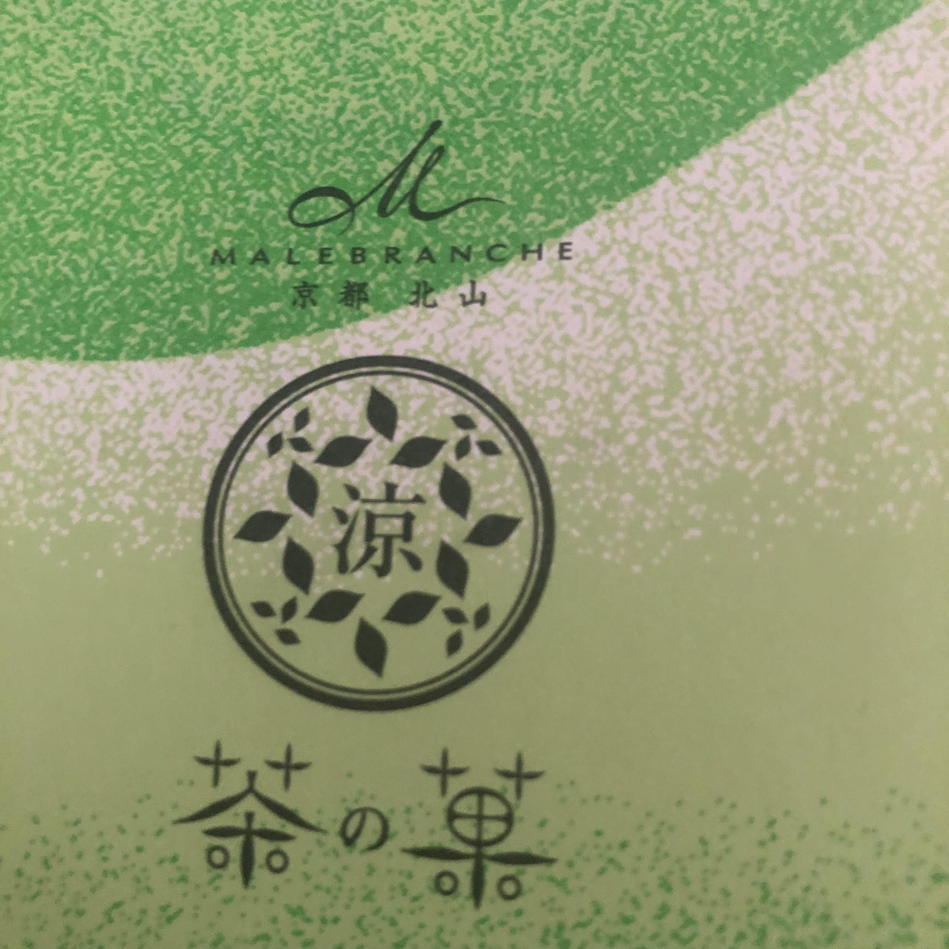 【京都】絶対オススメ❤︎おみやげオシャレ選抜!_1_2-2