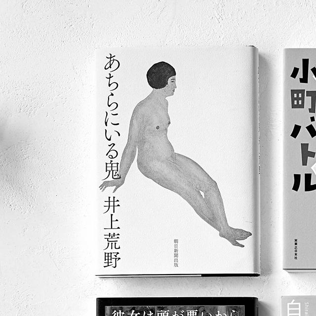 今、最も読んでほしい本が決定! 女性が女性のために選ぶ「第2回文芸エクラ大賞」 五選_1_1-4