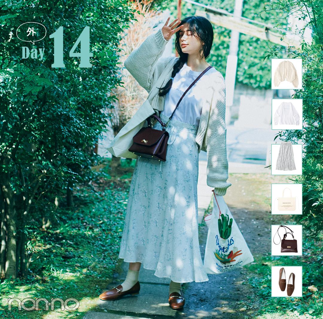 紺野彩夏の新生活着回しコーデDay14