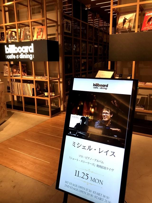 Billboardのピアノライブ@東京ミッドタウン日比谷♪_1_1-1