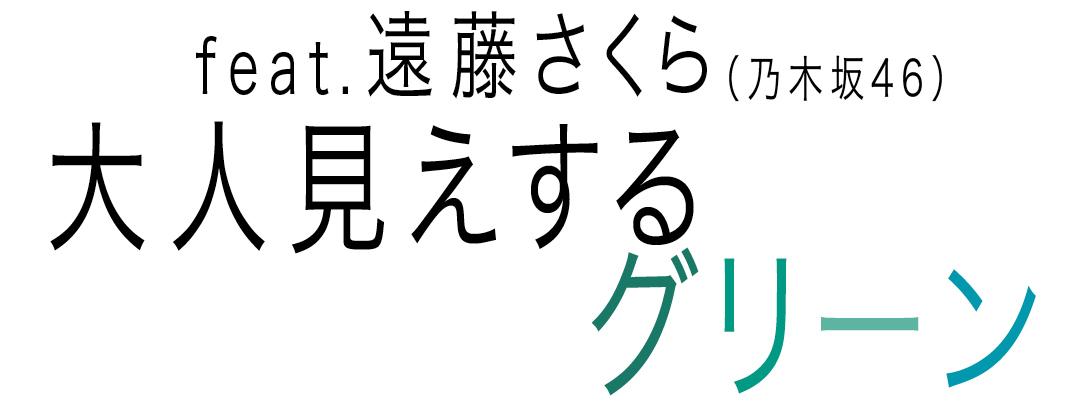 feat.遠藤さくら(乃木坂46)大人見えするグリーン