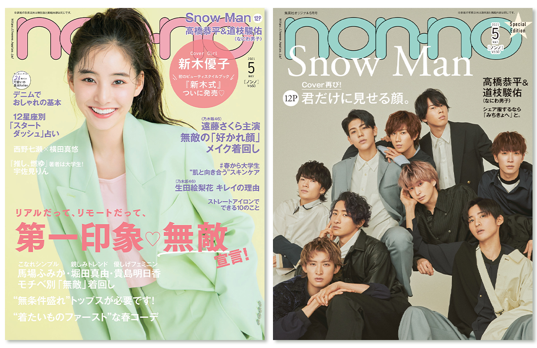 non-no2021年5月号