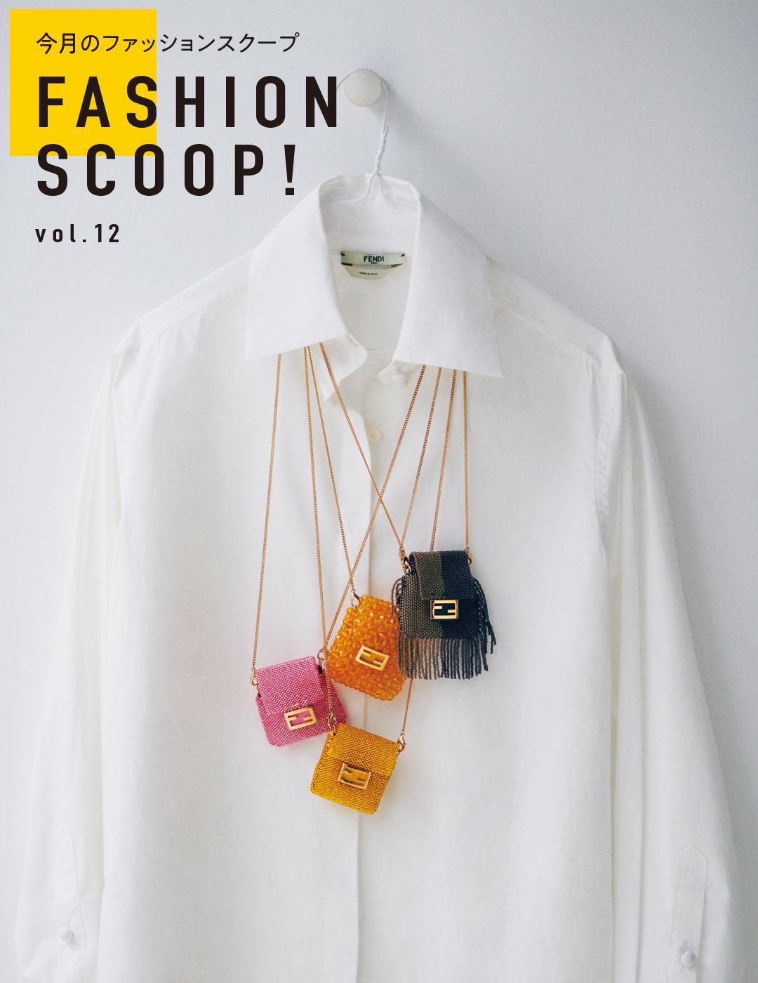 今月のファッションスクープ FASHION SCOOP! vol.12