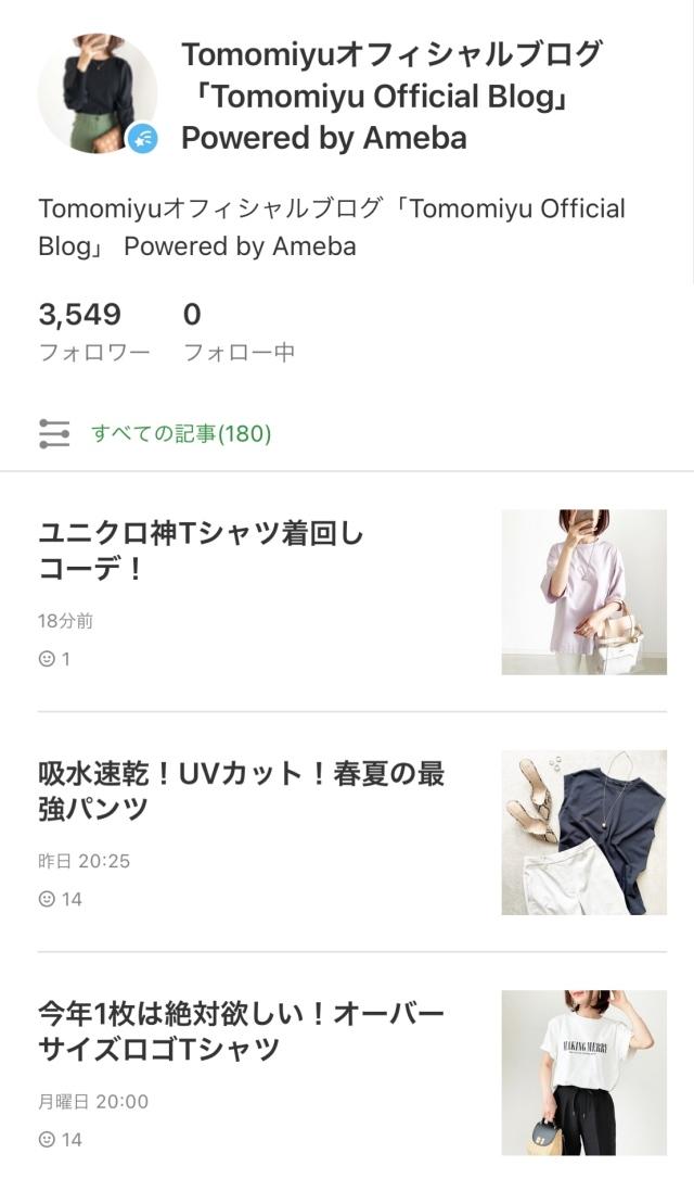 『UNIQLO+J』やっぱりこれが好き♡神Tシャツ着まわし【tomomiyuコーデ】_1_11