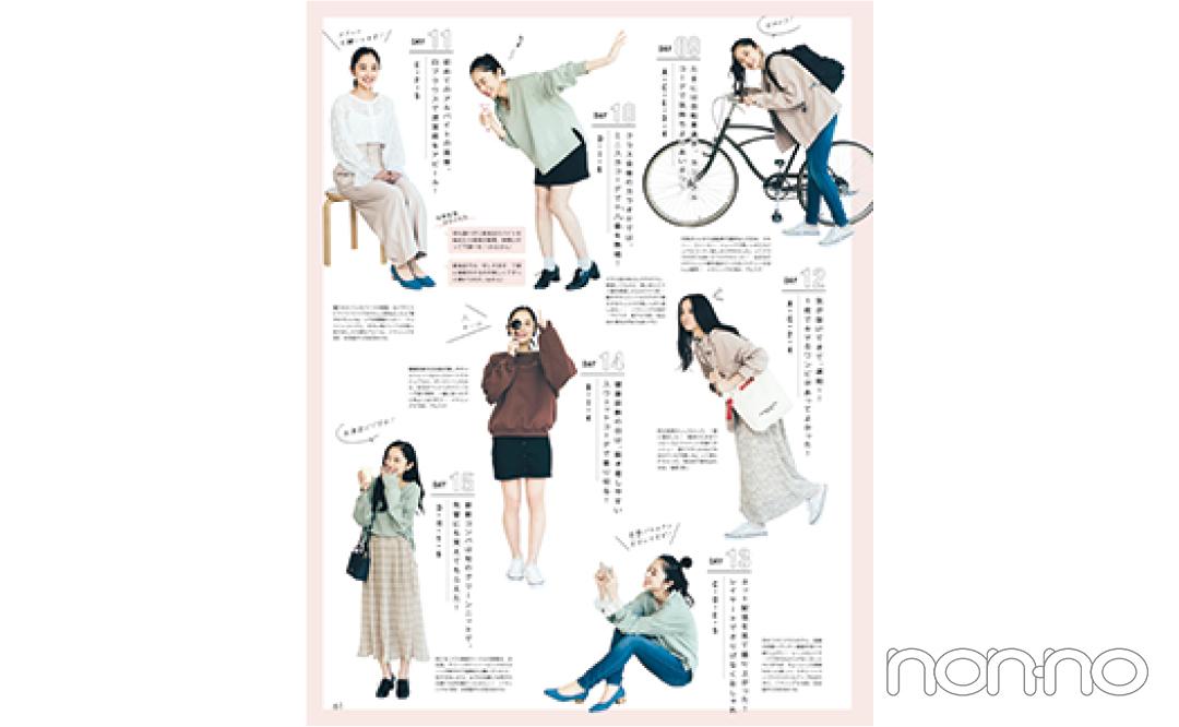 2020年4月号「堀田真由主演 新1女着回し」の誌面カット