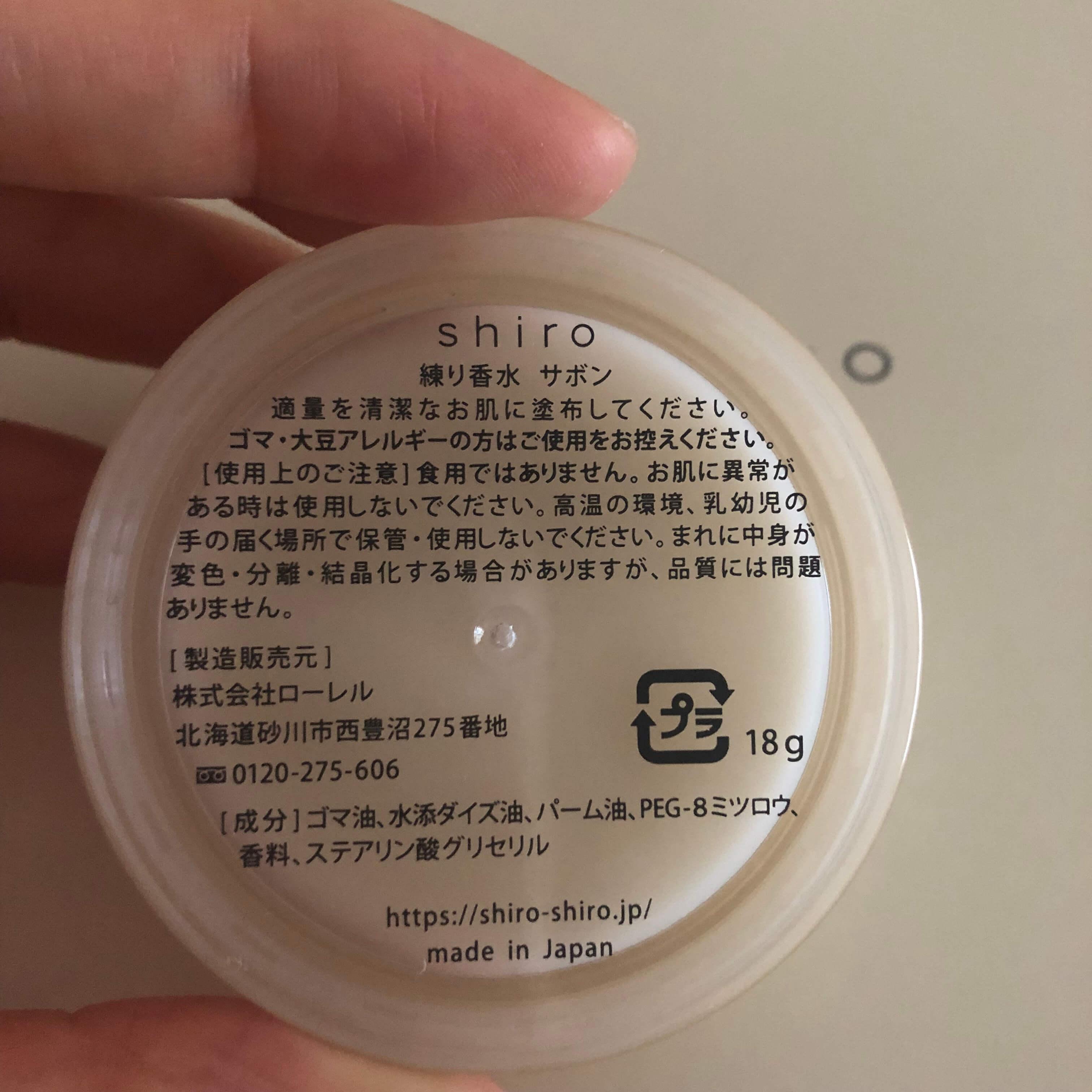 [shiro]清楚さは香りから[練り香水]_1_1-4
