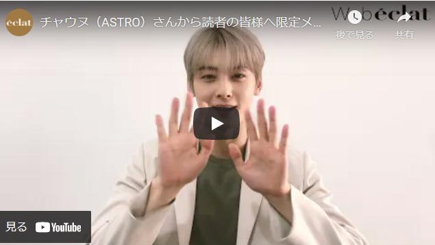 チャウヌ(ASTRO)メッセージ動画を公開!インタビュー掲載のエクラ8月号は明日発売!