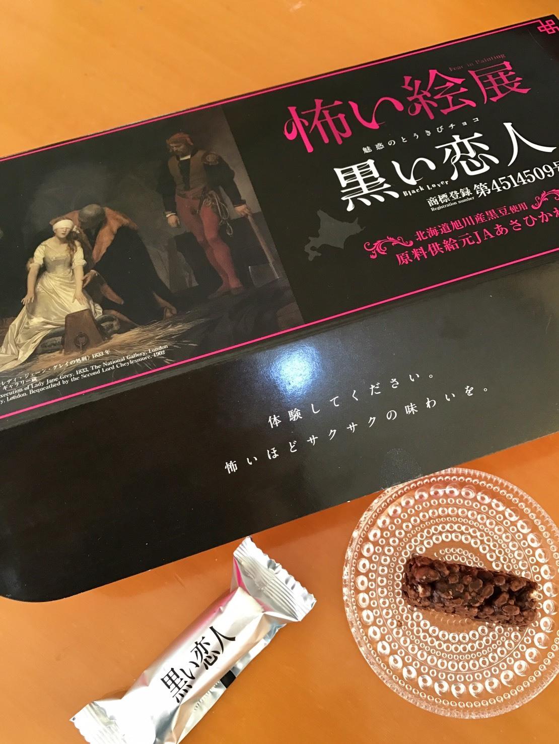 「怖い絵展」と黒い恋人_1_4